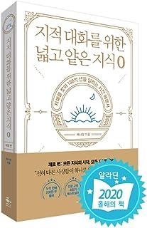 韓国書籍/지적 대화를 위한 넓고 얕은 지식 : 제로 편 – 채사장 (作家 : Chae社長)/2020年 今年の本 TOP 10/韓国より配送