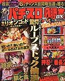 パチスロ必勝本 DX (デラックス) 2011年 10月号 [雑誌]