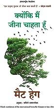 Kyunki Mein Jeena Chahta Hu (Hindi edition of Reasons to Stay Alive)
