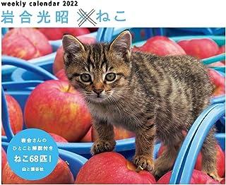 カレンダー2022 岩合光昭×ねこ (週めくり・卓上/壁掛け・リング) (ヤマケイカレンダー2022)