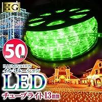 ・プロ施工仕様、LEDチューブライト 13mm/ロープライト 360度高輝度拡散タイプ 2芯1列 50M・グリーン