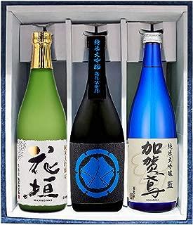 金賞受賞蔵のみ 日本酒 純米大吟醸 飲み比べセット 720ml×3本 花垣 加賀鳶 伝衛門 辛口 化粧箱入り