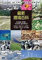 最新環境百科