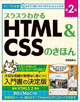 [狩野 祐東]のスラスラわかるHTML&CSSのきほん 第2版
