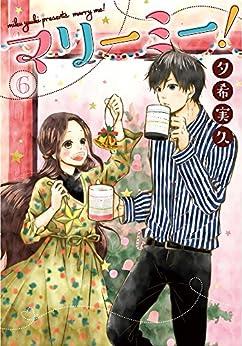 マリーミー! 6巻 (LINEコミックス)