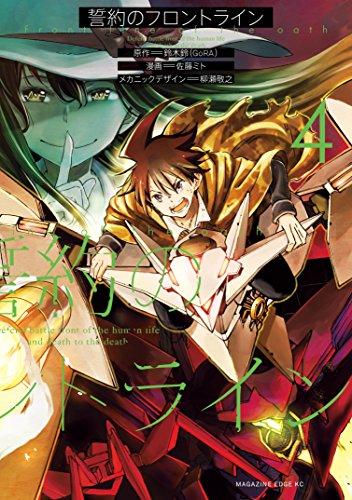 誓約のフロントライン(4) (少年マガジンエッジコミックス)の詳細を見る