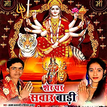 Sher Par Sawar Badi (Navratri Express Bhojpuri Song)