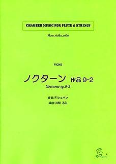 FVC009 【ノクターン第2番 作品9-2(Nocturne op.9-2)】Flute,Violin,Cello