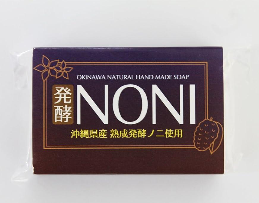 味備品作曲家沖縄 手作り ナチュラル洗顔 NONI石鹸 100g×30個 GreenEarth 発酵ノニを使用した保湿力の高いナチュラルソープ