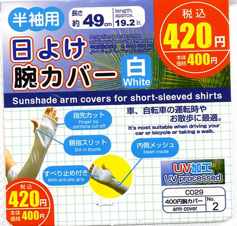 印刷する調子ダルセット紫外線対策に!UVカットでお肌を紫外線から守る!日よけ腕カバー