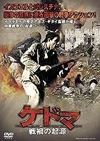 ケドマ~戦禍の起源~ [DVD]