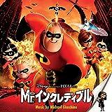 Mr. インクレディブル (オリジナル・サウンドトラック)
