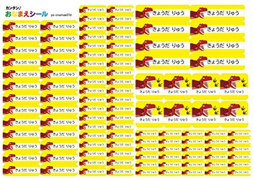 お名前シール 耐水 5種類 110枚 防水 ネームシール シールラベル 保育園 幼稚園 小学校 入園準備 入学準備 恐竜 きょうりゅう イエロー