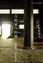 表紙: 古民家への道 | 松井郁夫