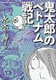 鬼太郎のベトナム戦記(トクマコミックス)