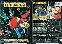 Lupin the Third: Farewell to Nostradamus [DVD] [Import]