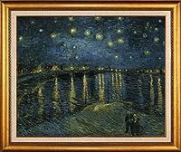 ゴッホ・ローヌ河の星月夜・【F15号:特別仕様版】プリキャンバス複製画立体仕上げ・額縁付き