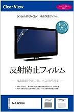 メディアカバーマーケット BenQ EW3280U [32インチ(3840x2160)] 機種で使える【反射防止液晶保護フィルム】