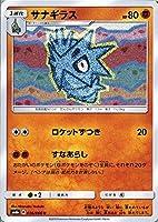 ポケモンカードゲーム サナギラス(U) SM6b 拡張強化パック チャンピオンロード サン&ムーン ポケカ