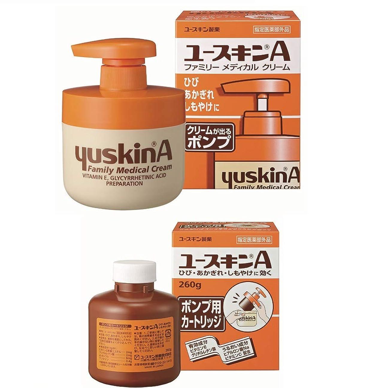 お手入れクラックポット未使用【セット品】ユースキンA ポンプ 260g+A ポンプ用カートリッジ