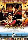 カルテット!~Quartet!~[DVD]