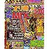 ぱちんこオリ術メガMIX vol.14 (GW MOOK 231)