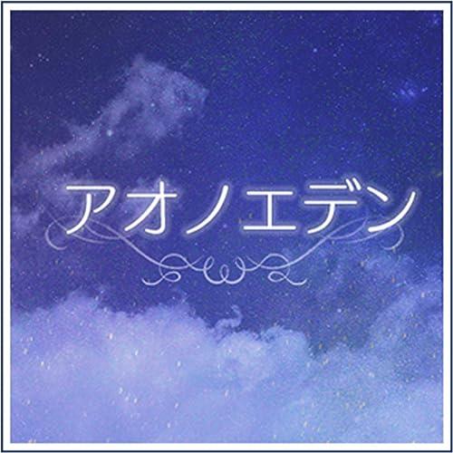 アオノエデン(スマホゲームアプリ「スタレボ 彡 88星座のアイドル革命」)