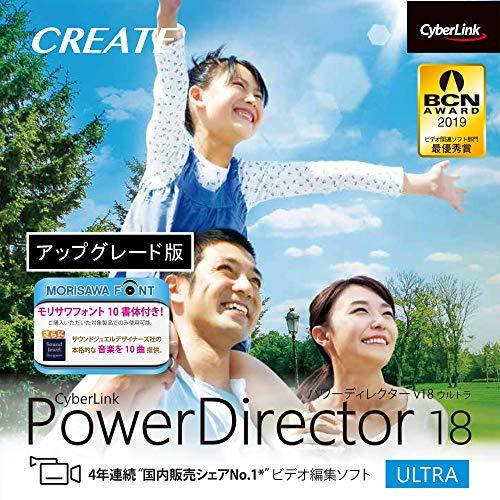 PowerDirector 18 Ultra アップグレード版|ダウンロード版