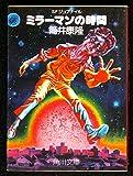 ミラーマンの時間 (1977年) (角川文庫)