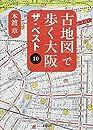 古地図で歩く大阪 ザ・ベスト10