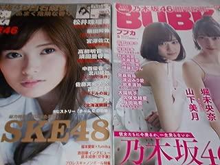 ブブカ 2冊 2015.4 2017.5 乃木坂46 SKE48 AKB48 松井珠理奈