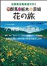北関東自動車道で行く・群馬・栃木・茨城花の旅