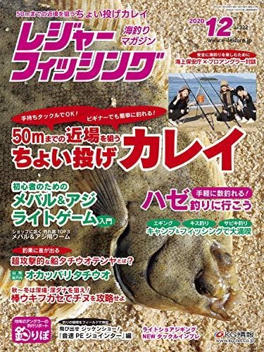 レジャーフィッシング 2020年 12月号 [雑誌]