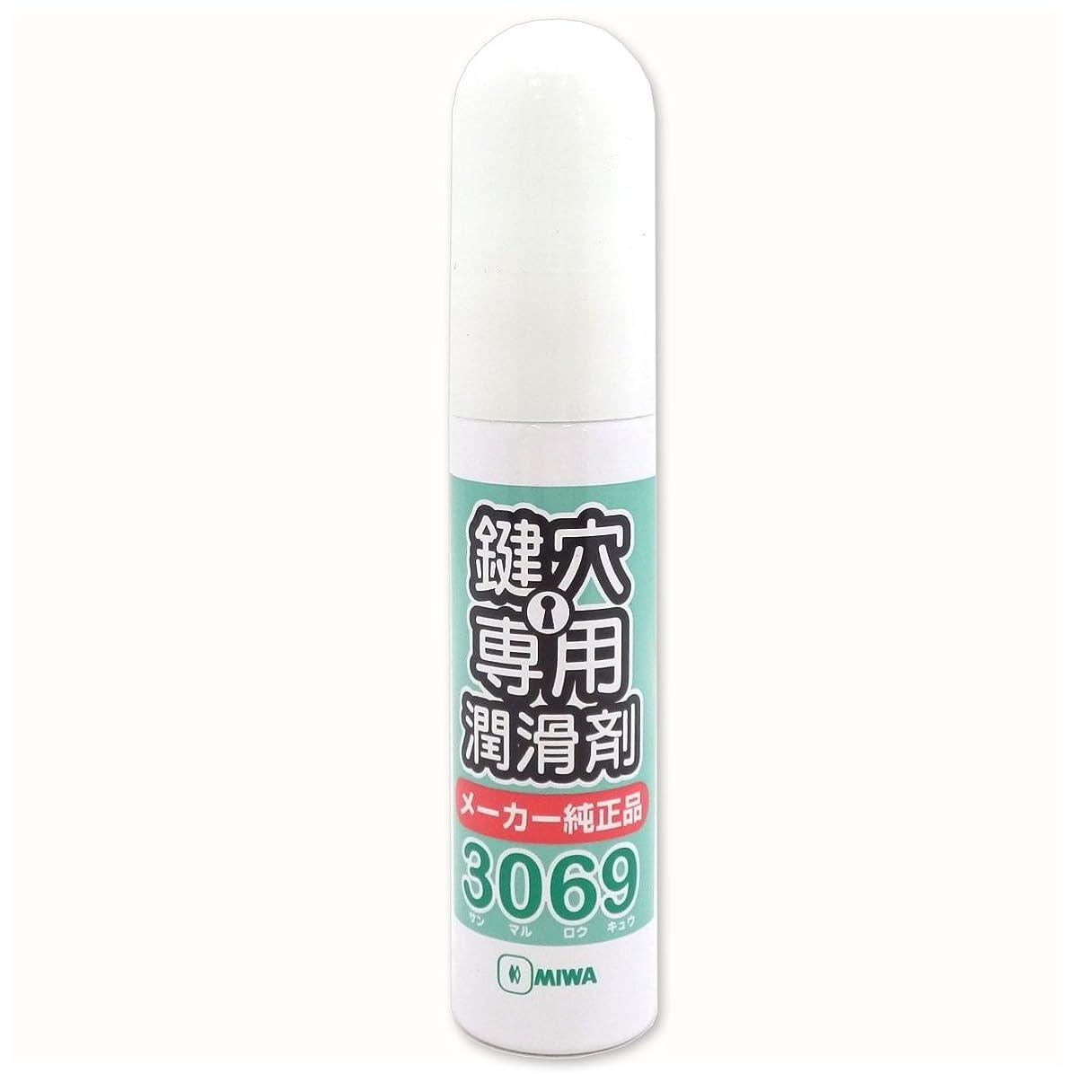 インディカ認識プレゼン美和ロック(MIWA) 純正 鍵穴専用潤滑剤 スプレー 3069S プロ仕様 12ml