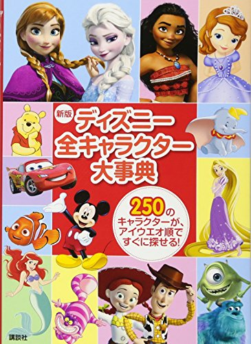 新版 ディズニー全キャラクター大事典の詳細を見る
