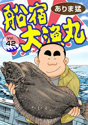 船宿 大漁丸42 (ヤング宣言)