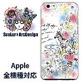 スカラー iPhoneX 50422 デザイン スマホ ケース カバー メルヘン シマウマ ウサギ 水玉 かわいい デザイン ファッションブランド UV印刷