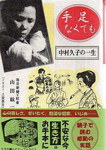 手足なくても―中村久子の一生』 感想・レビュー - 読書メーター