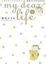 表紙: My dear life 素晴らしきかな女人生(2) (FEEL COMICS)   桜沢エリカ