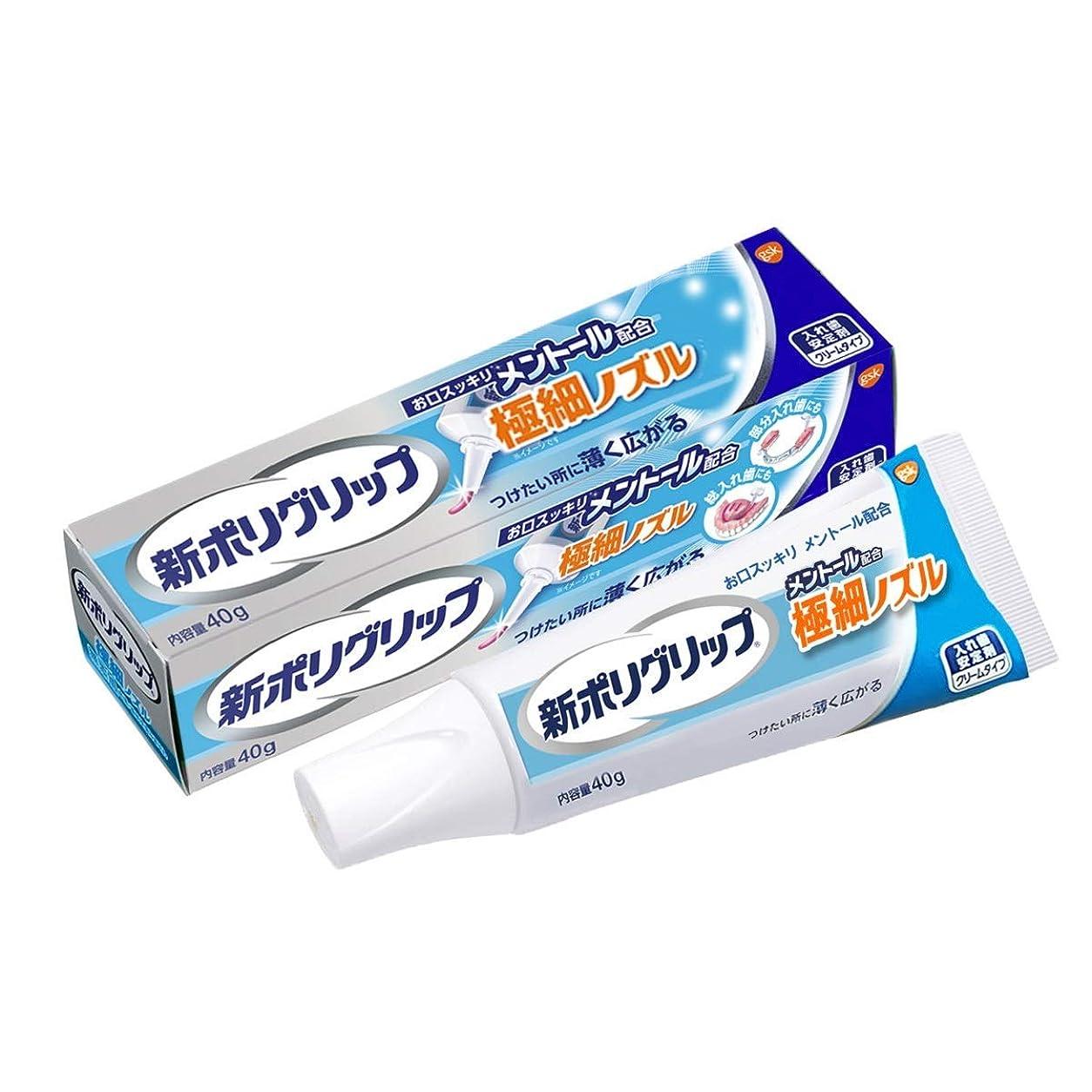 センブランスレギュラーレタス部分?総入れ歯安定剤 新ポリグリップ極細ノズル メントール 40g