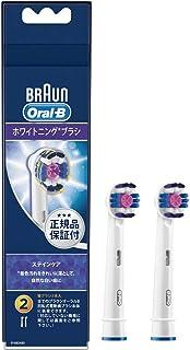 【正規品】ブラウン オーラルB 替えブラシ ホワイトニングブラシ2本(6ヶ月分) EB18-2-ELN