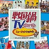 Sengoku Nabe TV-Nantonaku Reki...