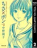 ちさ×ポン 2 (ヤングジャンプコミックスDIGITAL)