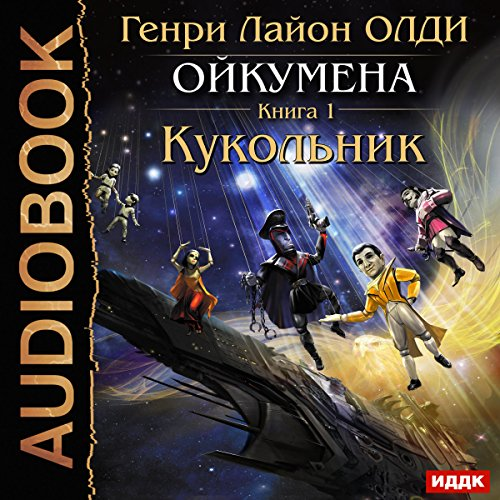 Oecumene. Puppeteer I (Russian Edition) audiobook cover art