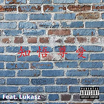 GUM-GUM Punch (feat. Lukasz)