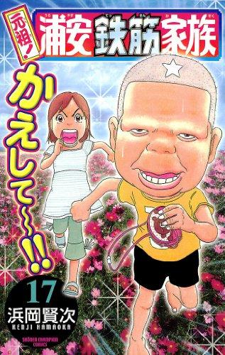 元祖! 浦安鉄筋家族 17 (少年チャンピオン・コミックス) - 浜岡賢次