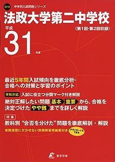 法政大学第二中学校 平成31年度用 【過去5年分収録】 (中学別入試問題シリーズO19)