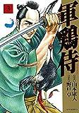 軍鶏侍 3 (SPコミックス)