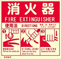 小松プロセス 避難誘導標識 蓄光 [消火器 図入り ] ステッカー 230mm×250mm