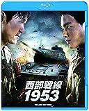 西部戦線1953 [Blu-ray] image